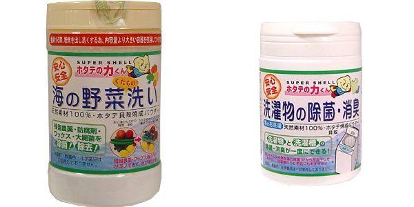 日本漢方研究所 ホタテの力くん 海の野菜果物洗い&海のお洗濯 洗濯物の除菌・消臭 各2個 4個セット 送料無料