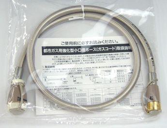リンナイ RINNAI 都市ガス(12A・13A)炊飯器 ファンヒーター ストーブ用ガスコード 1m RGH‐10NK