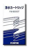 フジ医療器 FUJIIRYOKI 浄水器 FW‐5500、FW‐6500用交換カートリッジ FW-8000T 送料無料