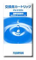 フジ医療器浄水器 FW‐150用交換カートリッジ  FW‐9100N 送料無料