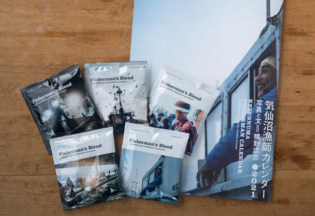 気仙沼漁師カレンダーと漁師のコーヒー5ケセット