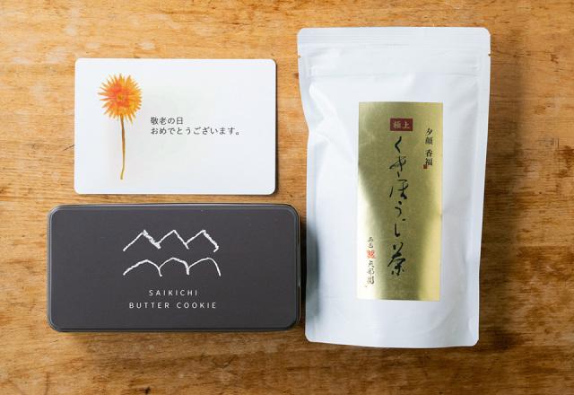 敬老の日 SAIKICHI BUTTER COOKIEと矢部園ぼうほうじ茶