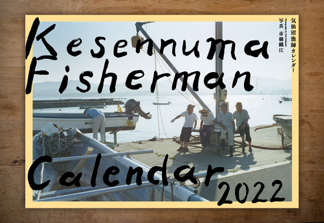 気仙沼漁師カレンダー2022