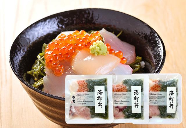 斉吉海鮮丼(3個セット)