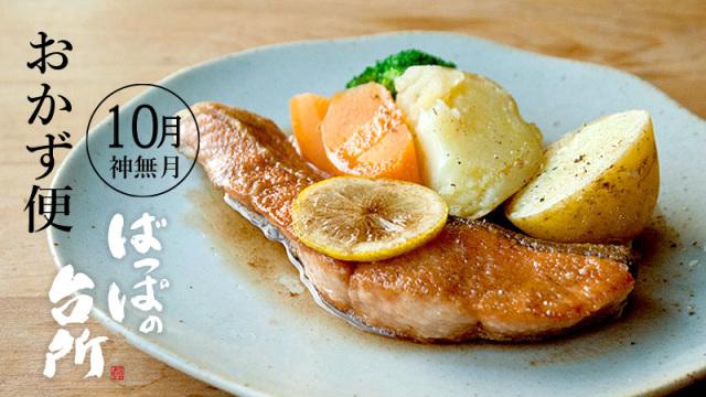 【1セット】ばっぱの台所おかず便10月【送料込】