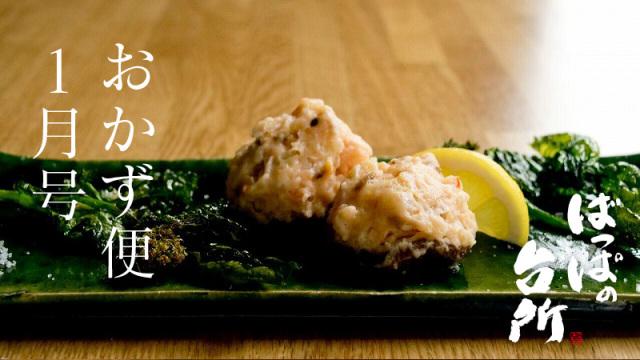【1セット】ばっぱの台所おかず便1月【送料込】