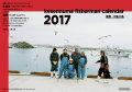 kesennuma fisherman calendar 2017