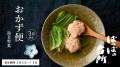 ばっぱの台所おかず便3月-海老特集-【送料込】