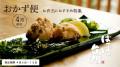 ばっぱの台所おかず便4月〜お弁当におすすめ特集〜【送料込】