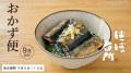 ばっぱの台所おかず便9月【送料込】
