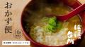 ばっぱの台所おかず便10月【送料込】