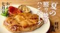 【1セット】ばっぱの台所おかず便7月【送料込】