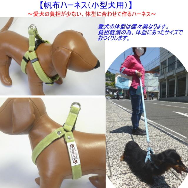 帆布ハーネス(小型犬用)可変式[尾道 帆布鞄 彩工房]【メール便可】
