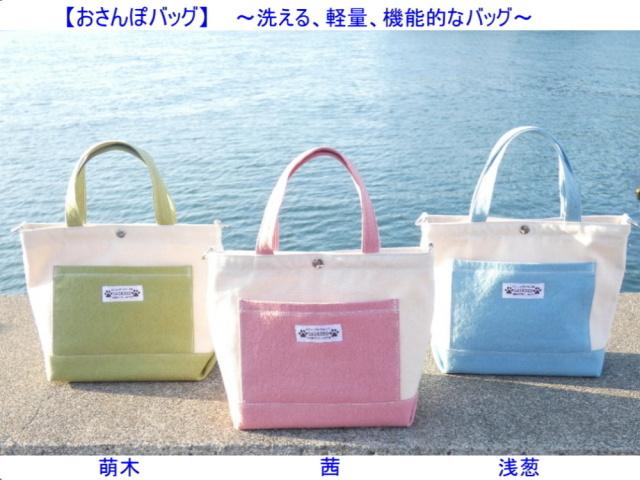 おさんぽバッグ[尾道 帆布鞄 彩工房]【メール便可】