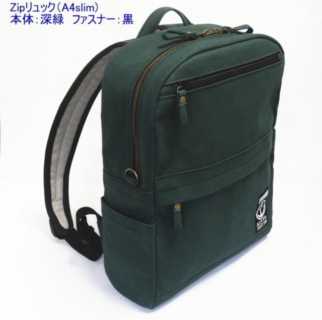 Zipリュック(A4slim)[尾道 帆布鞄 彩工房]