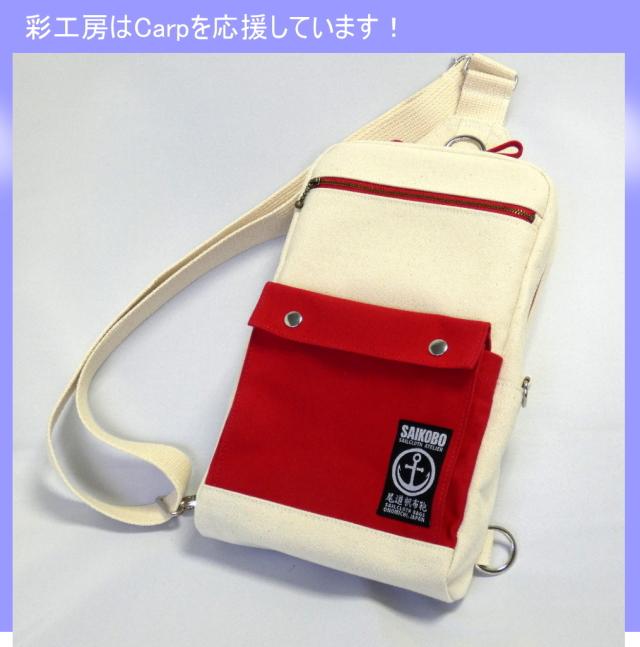 帆布ボディバッグ BD1(カープ仕様)[尾道 帆布鞄 彩工房]