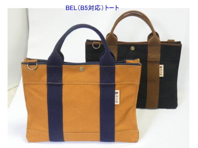 BEL(B5対応・ミニトート) [尾道 帆布鞄 彩工房]