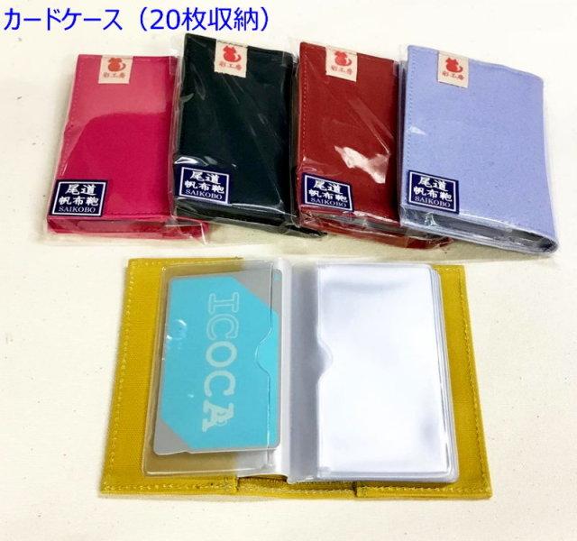 帆布カードケース(20枚収納)[尾道 帆布鞄 彩工房]【メール便可】