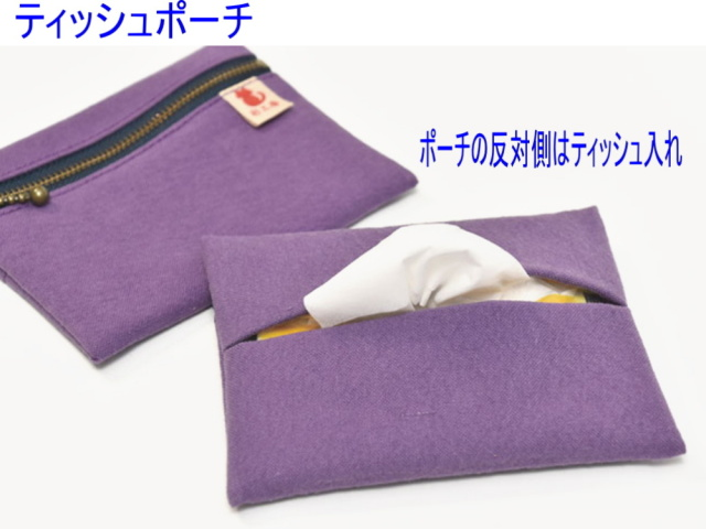 帆布ティッシュポーチ[尾道 帆布鞄 彩工房]【メール便可】
