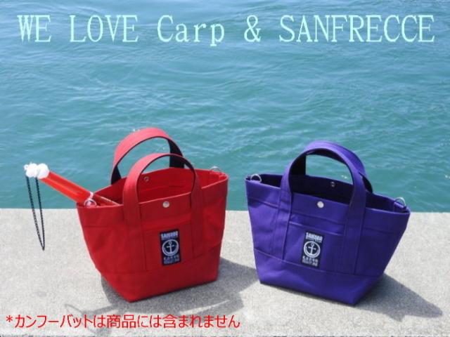 LOVE-Hiroshimaトート(Carp & SANFRECCE応援バッグ) [尾道 帆布鞄 彩工房]