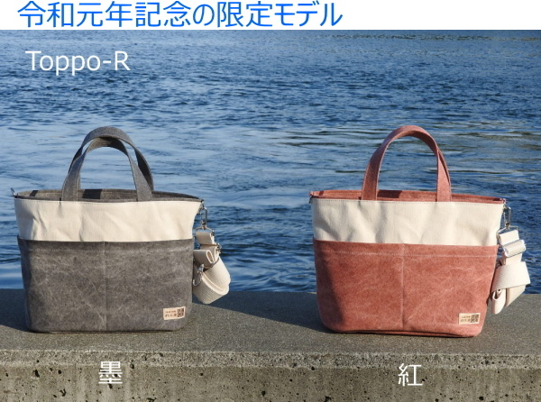 TOPPO-R 2WAYバッグ(ショルダー・トート) [尾道 帆布鞄 彩工房]