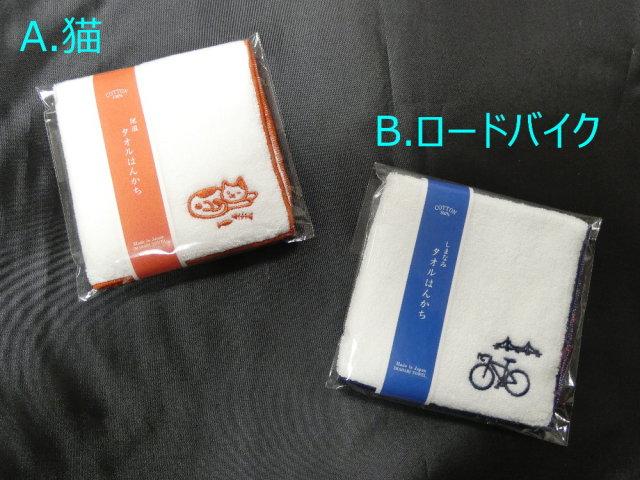 尾道 タオルはんかち 【メール便可】