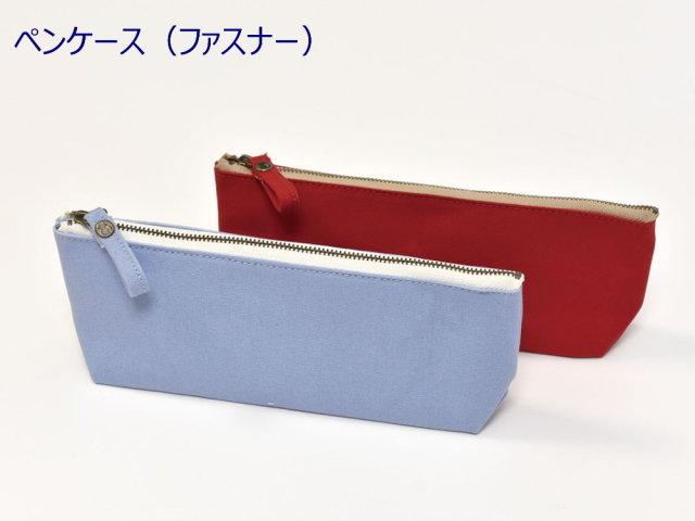 帆布ペンケース(ファスナー)[尾道 帆布鞄 彩工房]【メール便可】