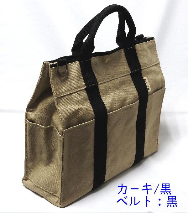 BEL(A4対応トート) [尾道 帆布鞄 彩工房]