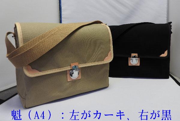 帆布ショルダー【魁(A4・横型)】[尾道 帆布鞄 彩工房]