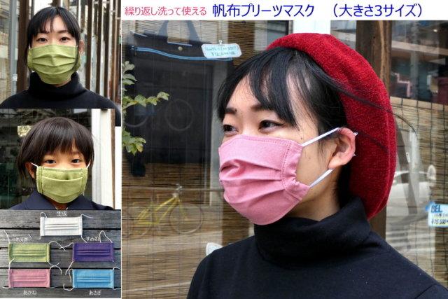 帆布プリーツマスク[尾道 帆布鞄 彩工房]【メール便可】