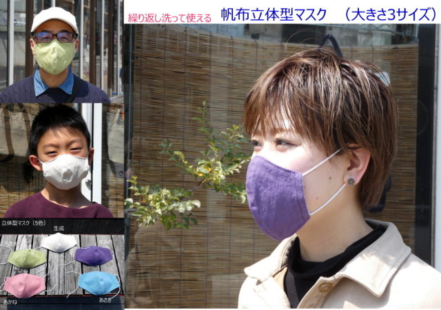 帆布立体型マスク[尾道 帆布鞄 彩工房]【メール便可】