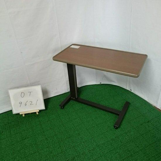 介護ベッド用テーブル「サイドテーブル」(シーホネンス/K-4000M/Bランク)[OT-9621]