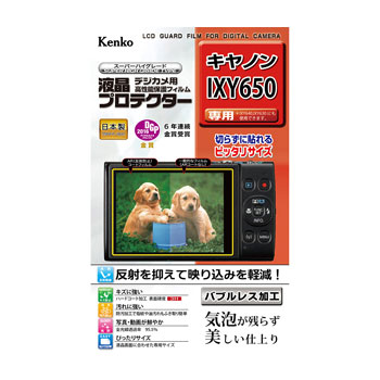 【在庫あり】ケンコー 液晶プロテクター キヤノン IXY 650専用