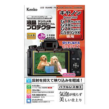 【在庫あり】ケンコー 液晶プロテクター キヤノン PowerShot G1 X Mark III / G9X Mark II / G7X Mark II / G5X / G9X用