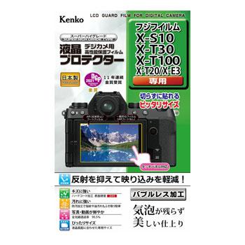 【在庫あり】ケンコー 液晶プロテクター フジフイルム X-S10/X-T30/X-T100専用 [KLP-FXS10]