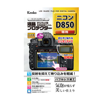 【在庫あり】ケンコー 液晶プロテクター ニコン D850専用