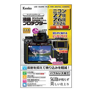 【在庫あり】ケンコー 液晶プロテクター ニコン Z7II/Z6II/Z7/Z6専用 [KLP-NZ7M2]