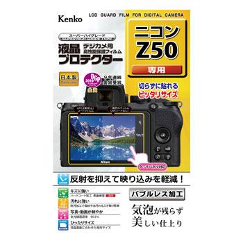 【在庫あり】ケンコー 液晶プロテクター ニコン Z50専用 [KLP-NZ50]