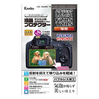 【在庫あり】ケンコー 液晶プロテクター パナソニック FZ85/TZ85用