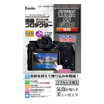 【在庫あり】ケンコー 液晶プロテクター パナソニック S5/G100用 [KLP-PAS5]