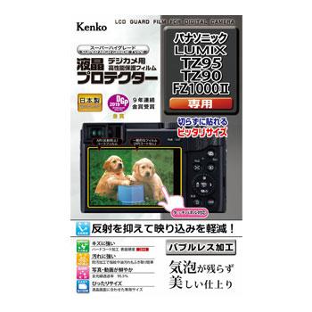 【在庫あり】ケンコー 液晶プロテクター パナソニック TZ95/TZ90/FZ1000 II用