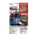 【在庫あり】ケンコー 液晶プロテクター キヤノン 液晶プロテクター キヤノン EOS 5D Mark IV/5Ds/5DsR専用