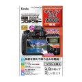 【在庫あり】ケンコー 液晶プロテクター キヤノン EOS 9000D専用