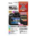 【在庫あり】ケンコー 液晶プロテクター キヤノン EOS 90D/80D/70D専用