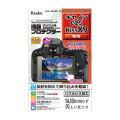 【在庫あり】ケンコー 液晶プロテクター キヤノン EOS Kiss X9専用