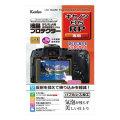 【在庫あり】ケンコー 液晶プロテクター キヤノン EOS RP専用