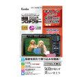 【在庫あり】ケンコー 液晶プロテクター キヤノン PowerShot G7X Mark II / G5X / G9X専用