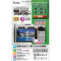 【在庫あり】ケンコー 液晶プロテクター フジフイルム X-A5/X-A3専用