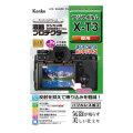 【在庫あり】ケンコー 液晶プロテクター フジフイルム X-T3専用