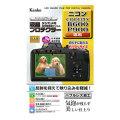 【在庫あり】ケンコー 液晶プロテクター ニコン COOLPIX B600/P900専用
